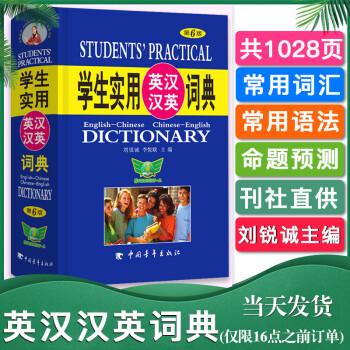 《2019年新版学生实用英汉汉英词典第6版 刘锐诚 中学生英语英文字典高中多功能辞典 中国青年出版社
