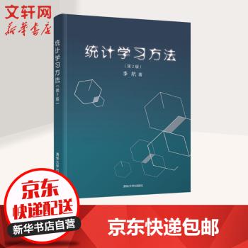 《统计学习方法 第二版 第2版 李航》