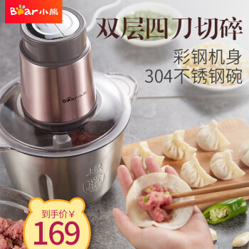 Winnie (Bear) Meat grinder Home electric stainless steel multifunctional cooking machine minced meat and shredded blender qsj-b03f1 rose gold