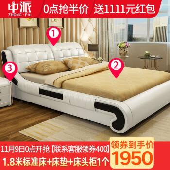 【秒杀直降1649】中派 床卧室双人真皮床 1.8*2.0高箱+床垫+床头柜1个