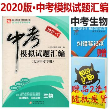 《现货包邮2020版中考模拟试题汇编【生物】北京专用(30套+1)2020北京中考专用》