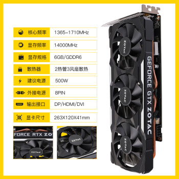 索泰(ZOTAC)RTX2060霹雳版OC HA显卡自营/台式机游戏吃鸡独立显卡6GD6/1365-1710/14000