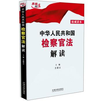 《中华人民共和国检察官法解读》(王爱立)