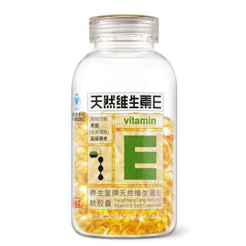 【养生堂】天然维生素E软胶囊200粒