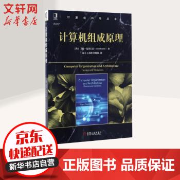《计算机组成原理 华章图书 计算机科学丛书》