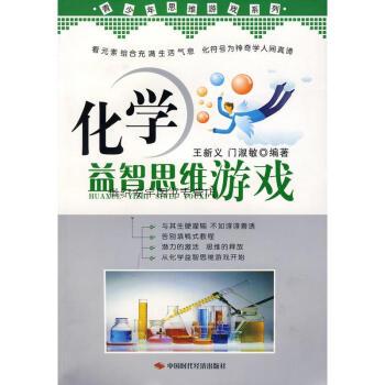 《化学益智思维游戏  中国时代经济出版社  9787802214699   王新义,门淑敏  编著》