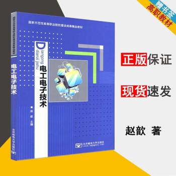 《电工电子技术 赵歆 高等职业院校建设成果教材 北京邮电大学出版社 》