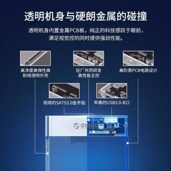 奥睿科(ORICO)移动硬盘盒2.5英寸USB3.0笔记本外置壳SATA串口固态机械ssd铝合金透明硬盘盒 透明2129