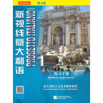 《新视线意大利语1 初级 练习手册(第2版 附光盘)》(L.Ruggieri(鲁杰里),S.Magn