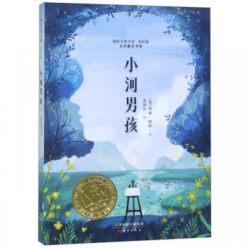 《小河男孩(成长版)/国际大奖小说》