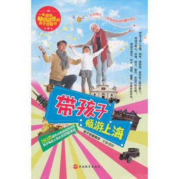 《带孩子畅游上海 9787563729401 亲子游编辑部、摄》