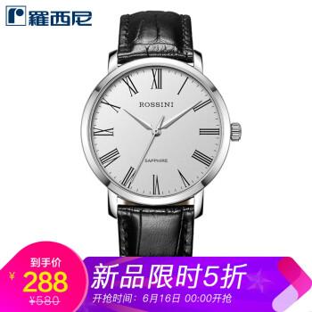 罗西尼(ROSSINI)手表 启迪系列 19年新款男表 经典百搭商务石英表 皮带男士腕表519907W01A,降价幅度38.4%