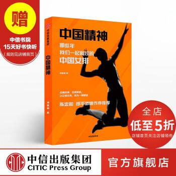 《中国精神 那些年,我们一起追过的中国女排 刘亚茹 陈忠和、郎平推荐 中信出版社图书》