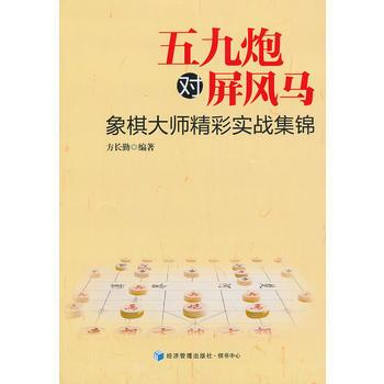 《五九炮对屏风马--象棋大师精彩实战集锦 9787509624746 经济管理出版社》