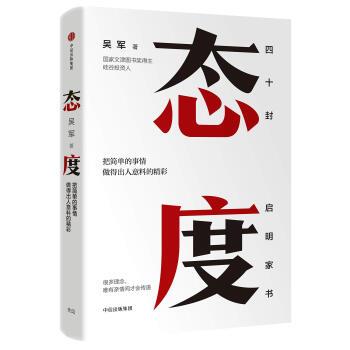《态度:吴军博士新书》(吴军)