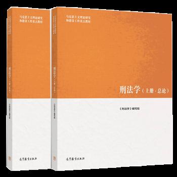 《 刑法学 上册 总论+下册 各论 2本 马克思主义理论研究和建设工程重点教材书籍 高等教育 马工程