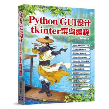 《Python GUI设计:tkinter菜鸟编程》(洪锦魁)