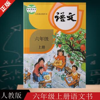 《正版小学6六年级上册语文书人教版教材六上册语文课本人教部编版教科书 六年级上学期语文》
