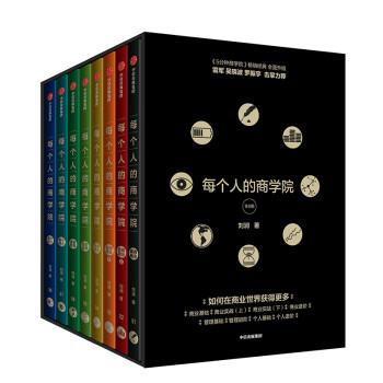 《每个人的商学院(全8册)京东尊享签章版+效率笔记本》(刘润)