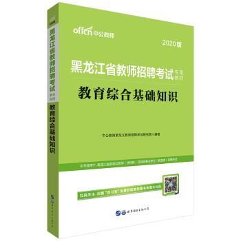 中公教育2020黑龙江省教师招聘考试教材:教育综合基础知识 在线阅读
