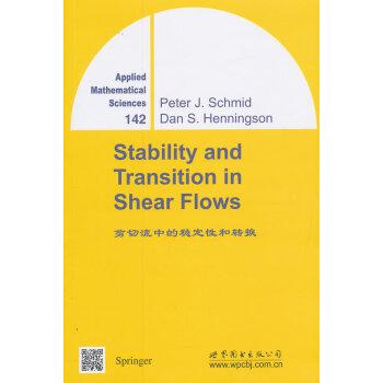 《剪切流中的稳定性和转捩 斯科姆 世界图书出版公司 9787510070242》