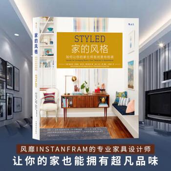《后浪:家的风格:如何让你的家比样板间更有格调》