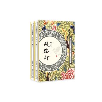 《歧路灯(套装全两册)》(李海观)