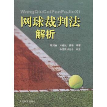 《网球裁判法解析殷剑巍,万建斌,黄珊 》