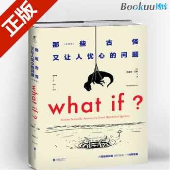 《正版 what if 那些古怪又让人忧心的问题(珍藏版)(精)》朱君玺