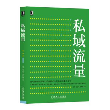 《私域流量》(冯平,刘焱飞,朱中域)