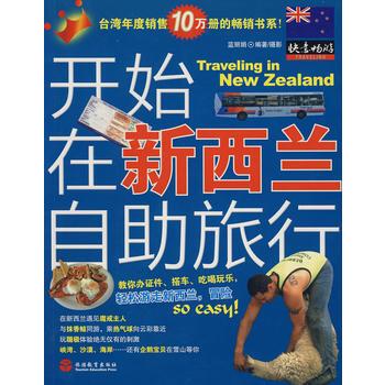 《开始在新西兰自助旅行蓝丽娟旅游教育出版社9787563717194》