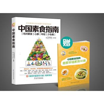《中国素食指南 菜谱书家常菜大全图解 养生菜谱美食书籍做菜家常菜谱素菜菜谱素食素食书籍素食菜谱素食》