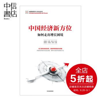 《中国经济新方位 吴敬琏》