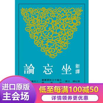 《台版 新译坐忘论 司马承祯 三民书局 中国宗教 道教 修心 哲学》