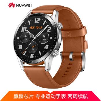 HUAWEI WATCH GT2 砂砾棕 华为智能手表(两周续航+高清彩屏+蓝牙通话+麒麟芯片+专业运动+心脏健康监测),降价幅度5.9%