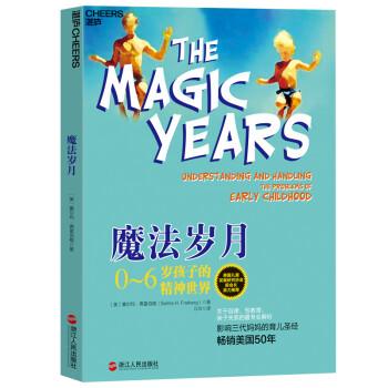 《魔法岁月:0~6岁孩子的精神世界》([美]塞尔玛・弗雷伯格(Selma H.Fraiberg))