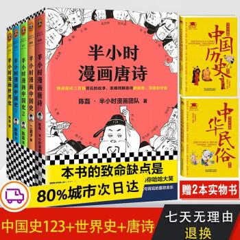 《半小时漫画唐诗+中国史全套123+世界史 二混子陈磊 通史历史读物漫画书 正版包邮》