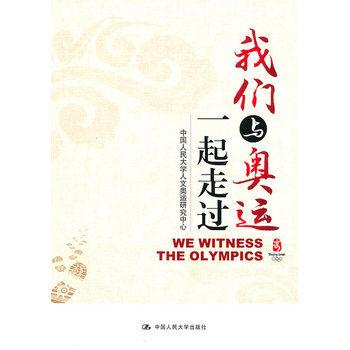 《 我们与奥运一起走过 》
