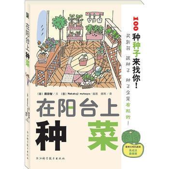 """《入选""""大众喜爱的50种书"""":在阳台上种菜(非常的园艺书) 9787534140723 浙江科学技术"""