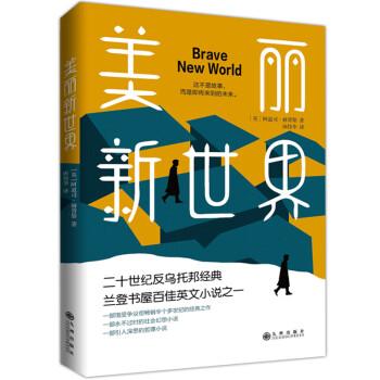 《美丽新世界(牛津大学图书馆收藏版本,这不是故事,而是即将来到的未来!)》([英] 阿道司・赫胥黎)
