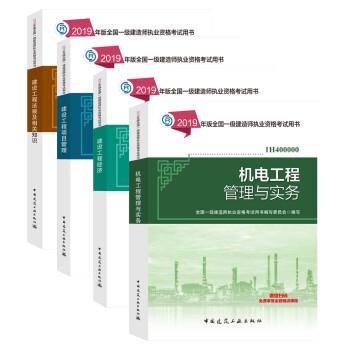 《一级建造师2019教材 一建2019 机电专业(公共课+专业课)(套装共4册)》