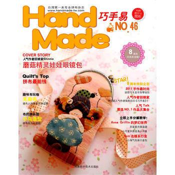 《Handmade巧手易  第46期(台)首翊股份有限公司著河南科学技术出版社97875349536