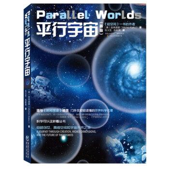 《平行宇宙 加来道雄 重庆出版社 9787229077648》