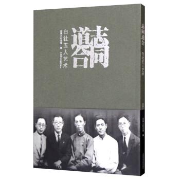 志同道合:白社五人艺术 在线下载