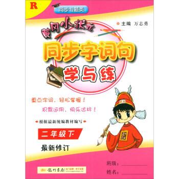 2020年春季 黄冈小状元·同步字词句学与练 二年级人教版 下载