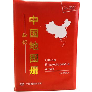 2020中国知识地图册(塑革皮) 试读
