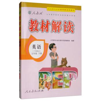 20春教材解读小学英语五年级下册 电子版下载