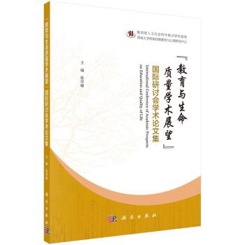 """""""教育与生命质量学术展望""""国际研讨会学术论文集 在线阅读"""