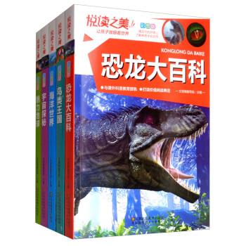 悦读之美:恐龙大百科 在线下载