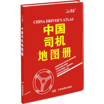 2020中国司机地图册升级版 试读